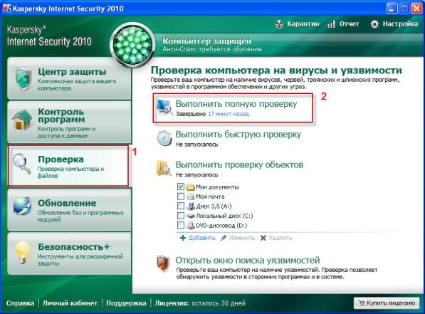 какой программой можно проверить комп на вирусы