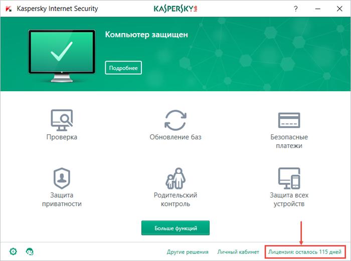 Ключ Активации Касперский Интернет Секьюрити 2016