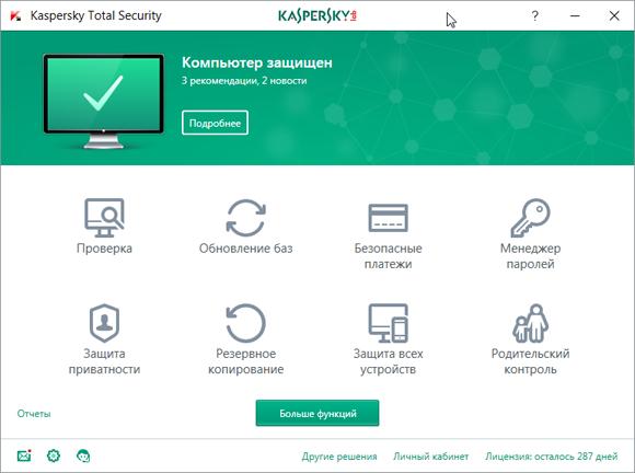 купить Kaspersky Total Security для всех устройств